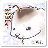 2008_daigoro_jojo.jpg
